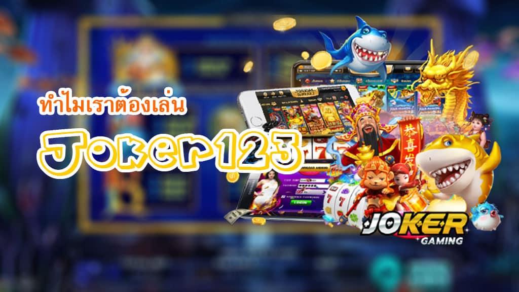 เล่น Joker123