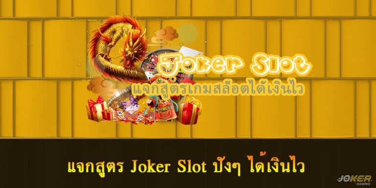 แจกสูตร Joker Slot ปังๆ ได้เงินไว