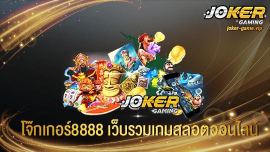 โจ๊กเกอร์8888 สมัคร