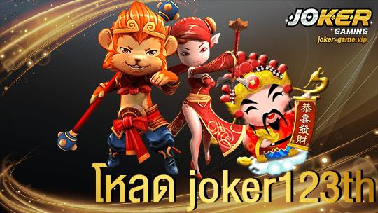 โหลด joker123th เกมสล็อตออนไลน์