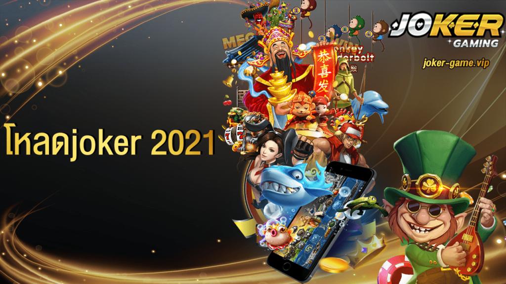 โหลดjoker 2021 Banner
