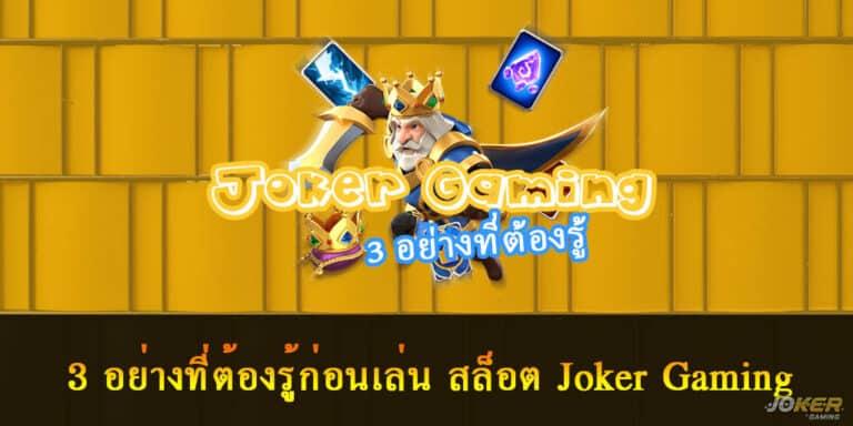 3 อย่างที่ต้องรู้ก่อนเล่น สล็อต Joker Gaming
