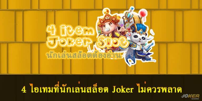 4 ไอเทมที่นักเล่นสล็อต Joker ไม่ควรพลาด
