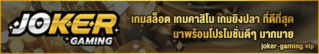 เกมยิงปลา เว็บไหนดี 2020-banner