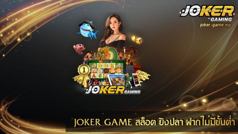 JOKER GAME โจ๊กเกอร์ สล็อตออนไลน์ สล็อต ยิงปลา ฝากไม่มีขั้นต่ำ