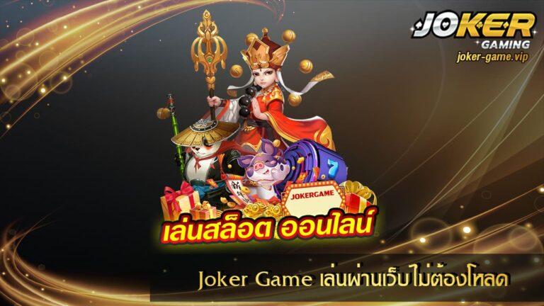 Joker Game เล่นผ่านเว็บไม่ต้องโหลด ฝากเงินออโต้ของ joker Slot