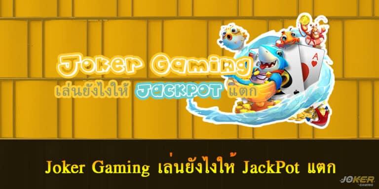 Joker Gaming เล่นยังไงให้ JackPot แตก