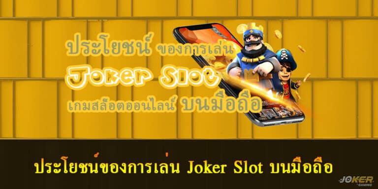 ประโยชน์ของการเล่น Joker Slot บนมือถือ