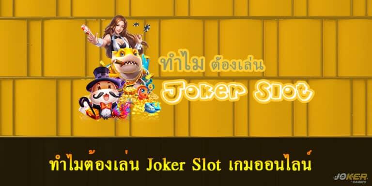ทำไมต้องเล่น Joker Slot เกมออนไลน์