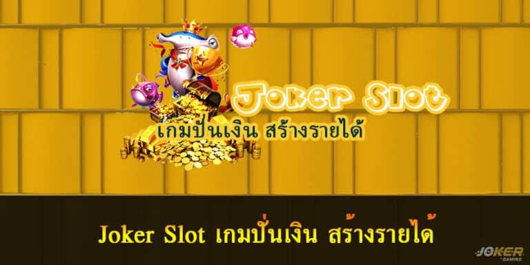 Joker Slot เกมปั่นเงิน สร้างรายได้