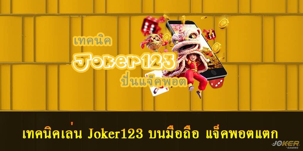 Joker123 บนมือถือ