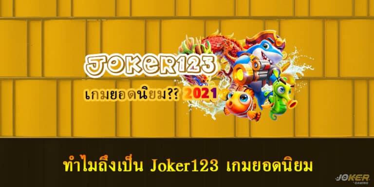 ทำไมถึงเป็น Joker123 เกมยอดนิยม