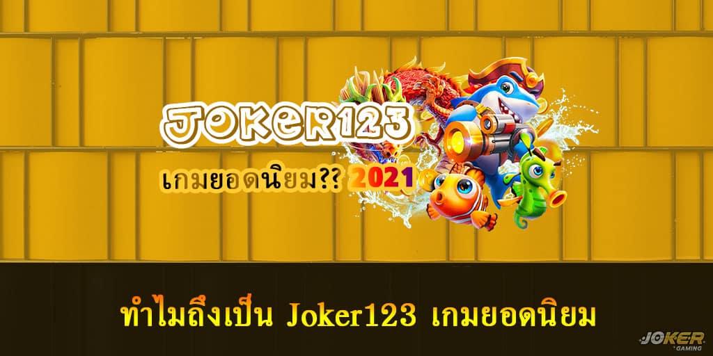 Joker123 เกมยอดนิยม