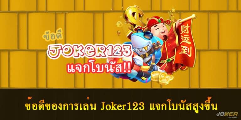ข้อดีของการเล่น Joker123 แจกโบนัสสูงขึ้น