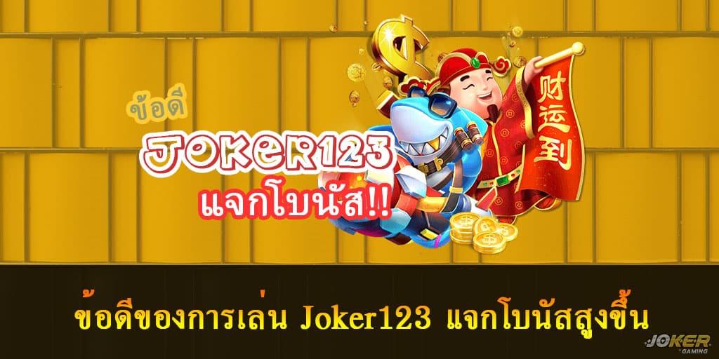 Joker123 แจกโบนัส