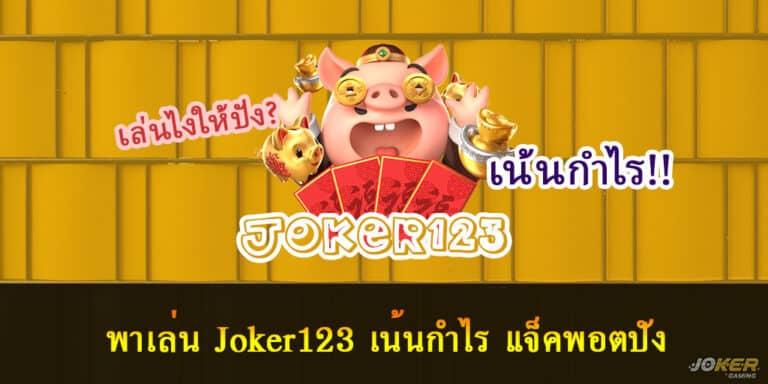 พาเล่น Joker123 เน้นกำไร แจ็คพอตปัง