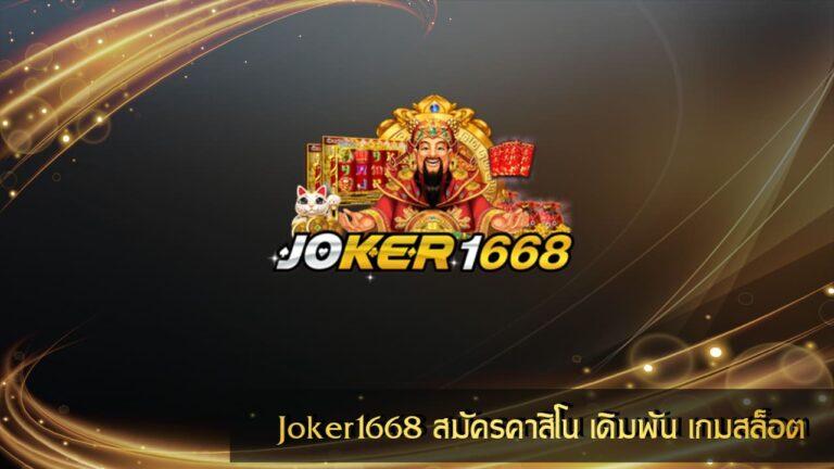 Joker1668 สมัครคาสิโน เดิมพัน เกมสล็อต ลุ้นรับเงินรางวัล ฟรีเครดิต