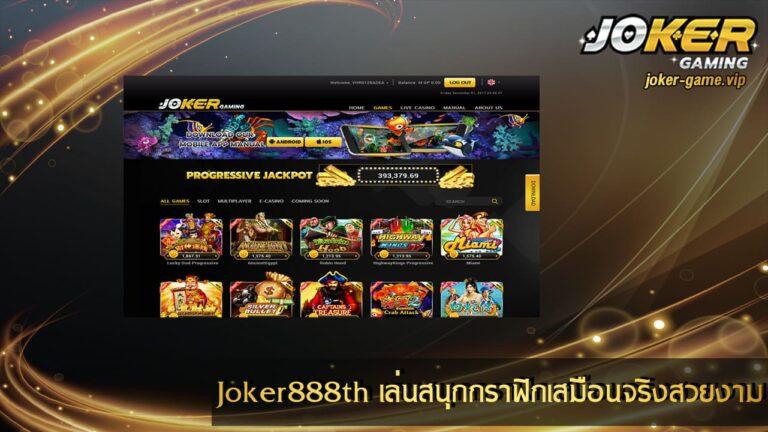 Joker888th เล่นสนุกกราฟิกเสมือนจริงสวยงามเล่นได้เงินจริง