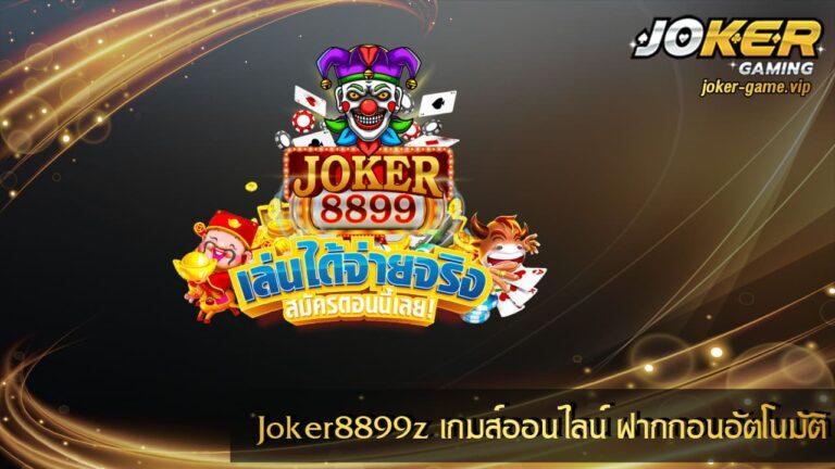 Joker8899z เกมส์ออนไลน์ ฝากถอนอัตโนมัติ ง่ายดาย และรวดเร็ว