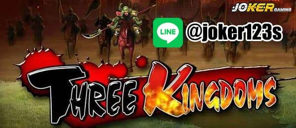 Three Kingdoms Quest เกมส์สามก๊ก โบนัสแตกง่าย แจกฟรีเครดิต