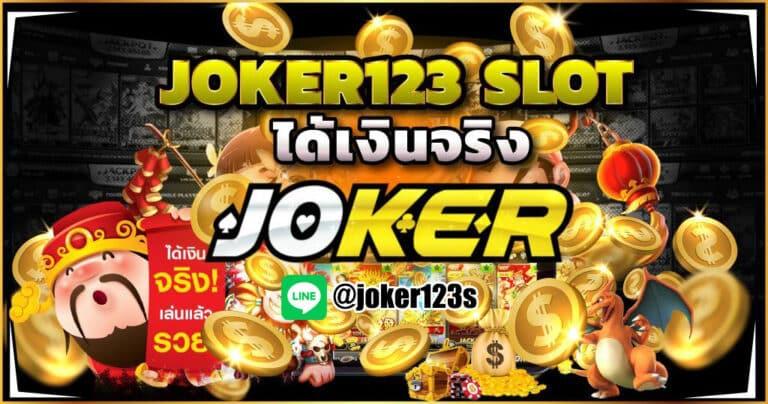 joker game เล่นสล็อตผ่านมือถือ ได้เงินจริง เริ่มต้นเพียงแค่ 10 บาทเท่านั้น