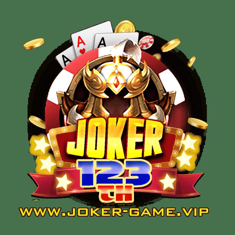 Joker123th โบนัสแตกง่ายมาก ฝากถอนรวดเร็ว