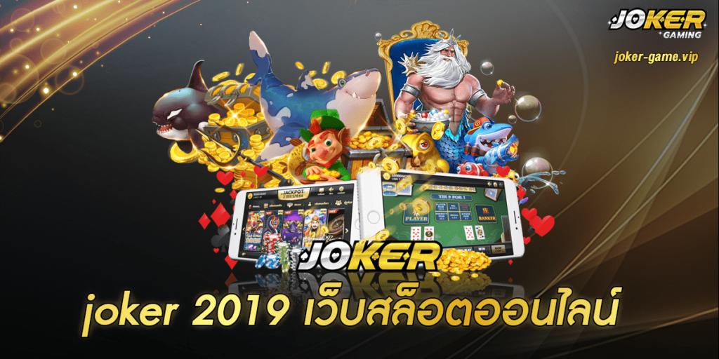 joker 2019 สมัคร
