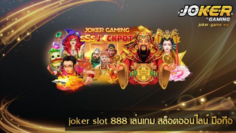 joker slot 888 เล่นเกม สล็อตออนไลน์ มือถือ ง่าย ๆ ได้ตลอดเวลา
