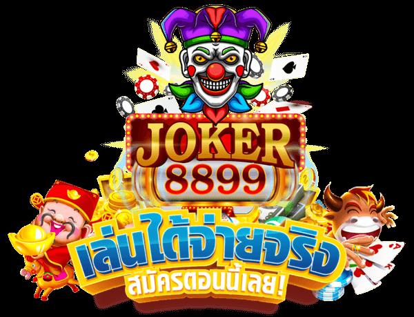 joker8899ดาวน์โหลด สล็อตโจ๊กเกอร์ สมัครเล่นง่าย มีเงินใช้ทุกวัน