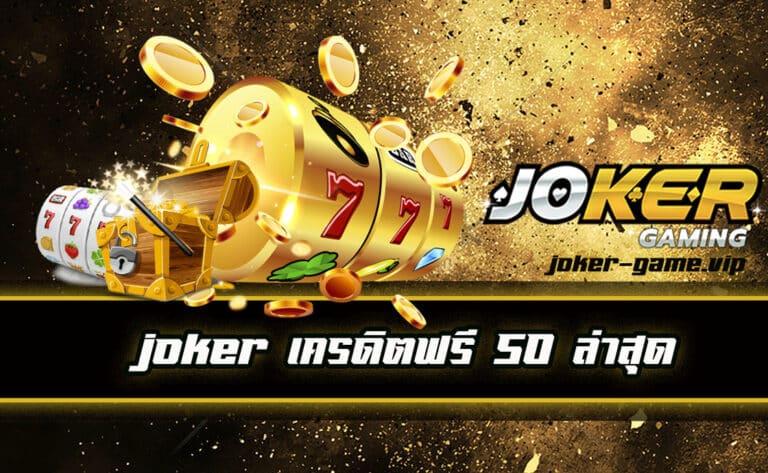 joker เครดิตฟรี 50 ล่าสุด