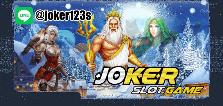 slot joker แจกฟรีโบนัส 500% เล่นง่ายได้เงินเร็ว ฝากถอนไวแค่ 1 วินาที
