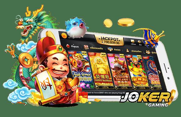 Joker Gaming แจกฟรีเครดิต