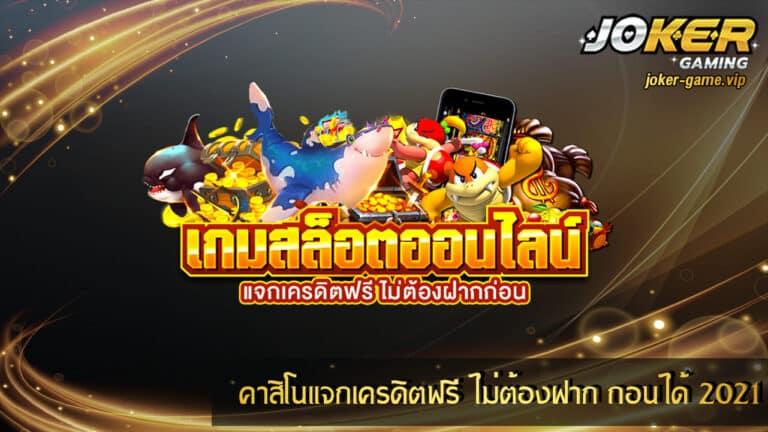คาสิโนแจกเครดิตฟรี ไม่ต้องฝาก ถอนได้ 2021 โปรที่คนไทยค้นหามากที่สุด