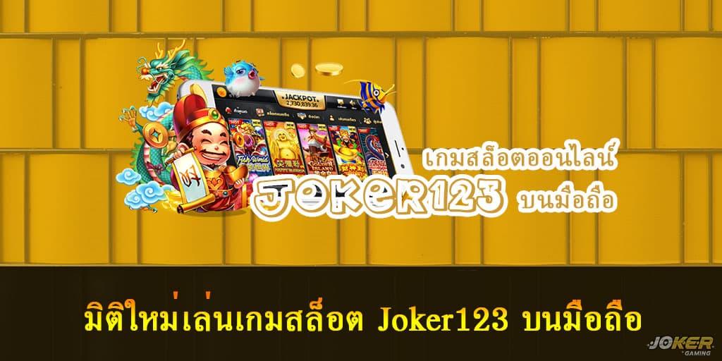 ดาวน์โหลด Joker123