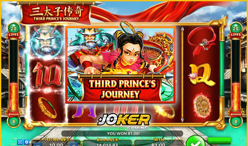 ทดลองเล่น Third princes Journey