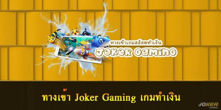 ทางเข้า Joker Gaming เกมทำเงิน