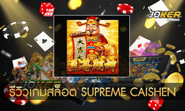 รีวิวเกมสล็อต Supreme Caishen