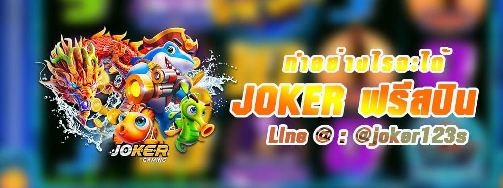 หมุนสล็อต Joker