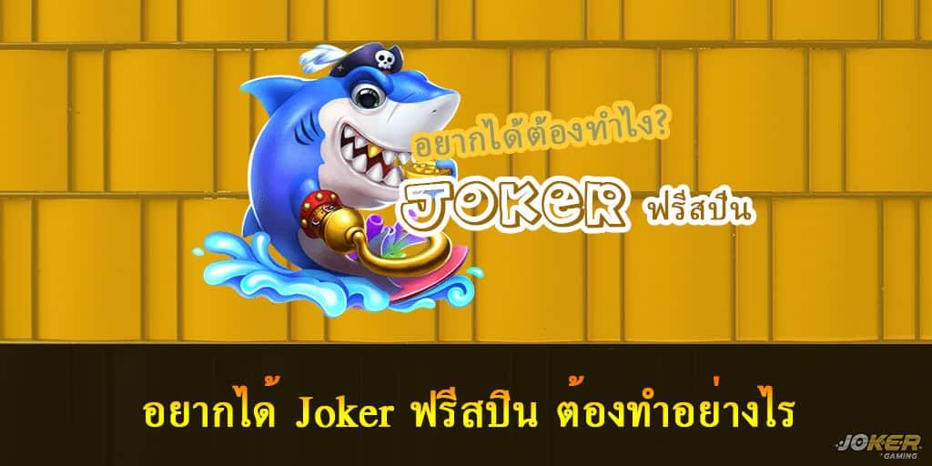 Joker ฟรีสปิน