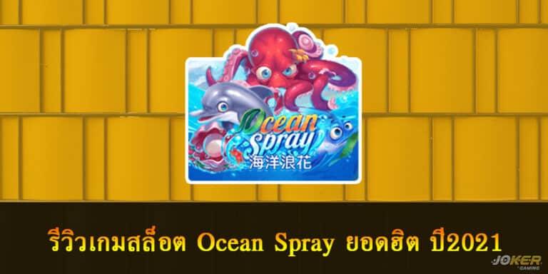 รีวิวเกมสล็อต Ocean Spray ยอดฮิต ปี2021