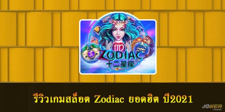 รีวิวเกมสล็อต Zodiac ยอดฮิต ปี2021