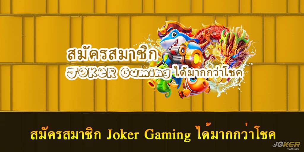 สมัครสมาชิก Joker Gaming
