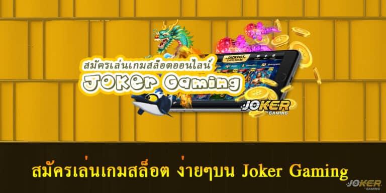 สมัครเล่นเกมสล็อต ง่ายๆบน Joker Gaming