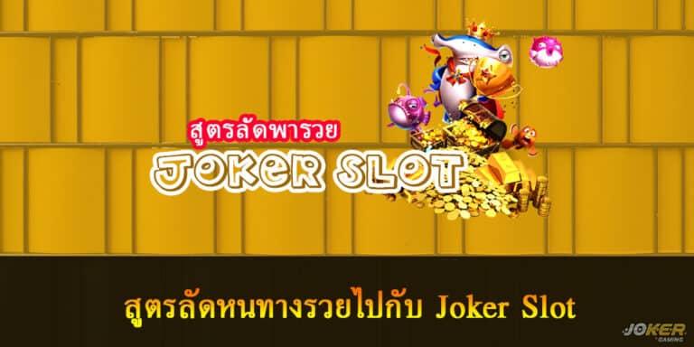 สูตรลัดหนทางรวยไปกับ Joker Slot