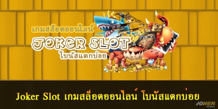 Joker Slot เกมสล็อตออนไลน์ โบนัสแตกบ่อย