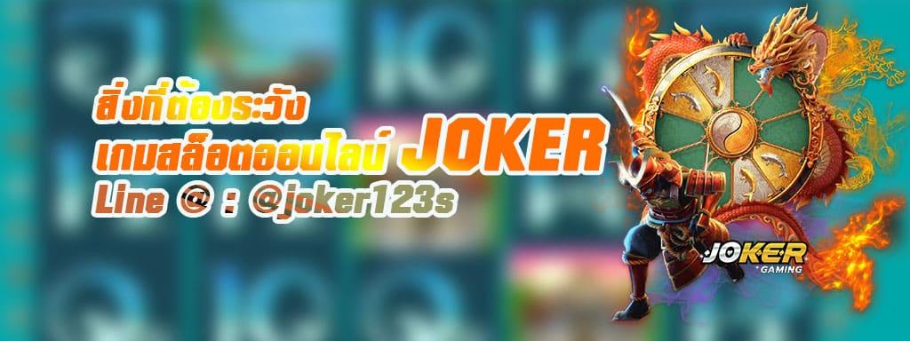 เกมสล็อต Joker