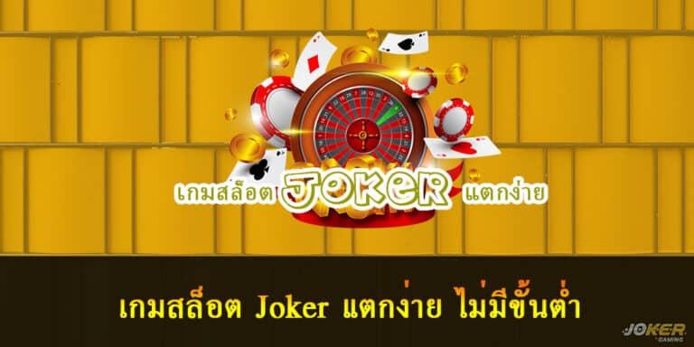 เกมสล็อต Joker แตกง่าย ไม่มีขั้นต่ำ
