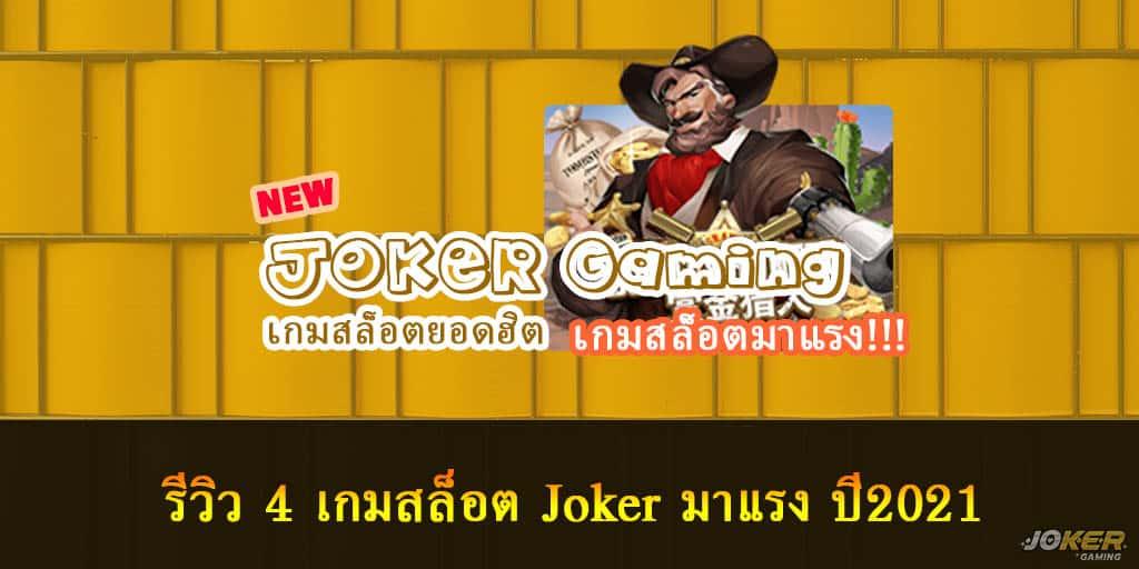 เกมสล็อต Joker มาแรง