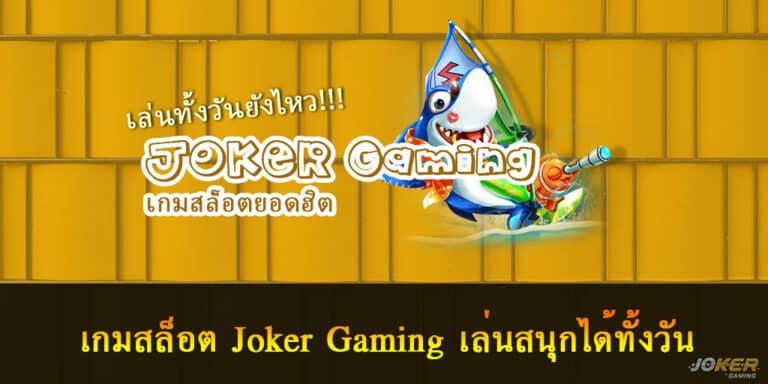 เกมสล็อต Joker Gaming เล่นสนุกได้ทั้งวัน
