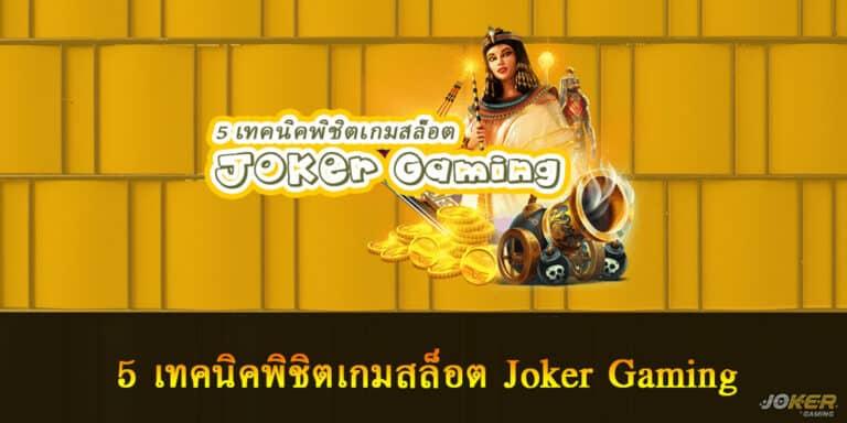 5 เทคนิคพิชิต เกมสล็อต Joker Gaming
